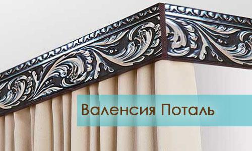 Валенсия поталь, деревянный потолочный карниз для штор Легранд в магазине