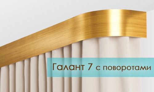 Галант 7 с поворотами и с широкой блендой карнизы пр-ва Легранд