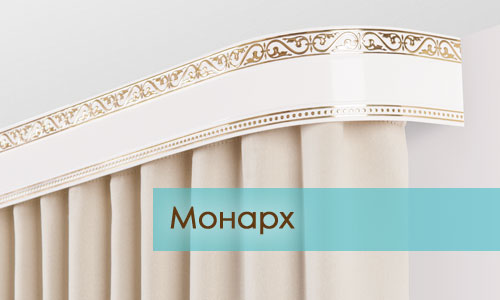 Монарх, карниз пластиковый, трехрядный с широкой планкой на потолок