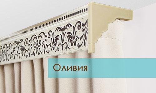 Оливия карниз ПВХ серии Color Balance