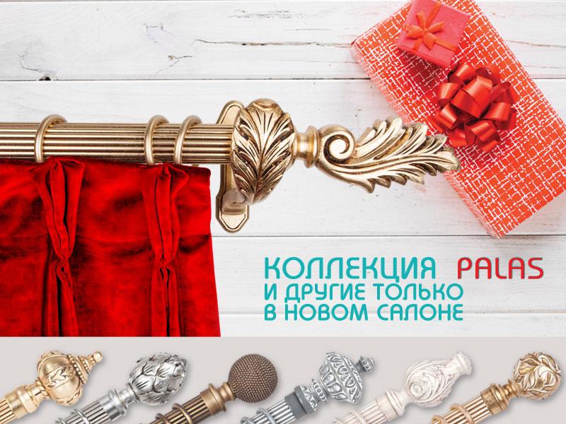 Роскошные золоченые карнизы для штор в классическом стиле купить Воронеж