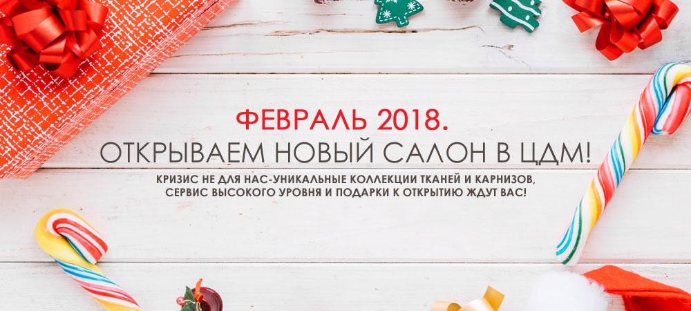 Открытие магазина штор в торговом центер Воронежа на Урицкого, ЦДМ