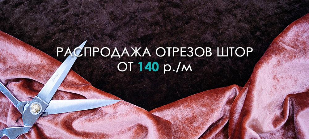 Распродажа портьер и тюля с витрин, ткани для штор недорого
