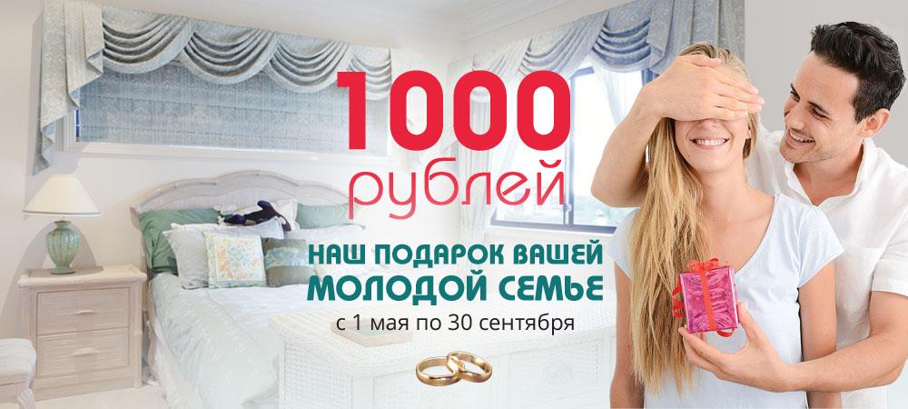 Скидки на шторы для молодоженов в Воронеже