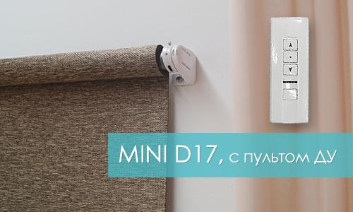 250-150-e-mini