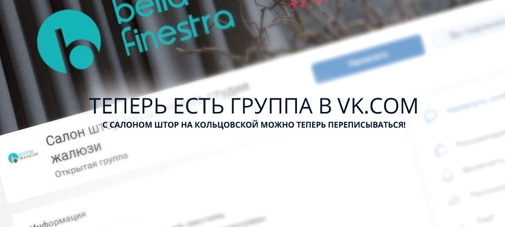 vk.com/bella_finestra группа вконтакте у салона штор в Воронеже