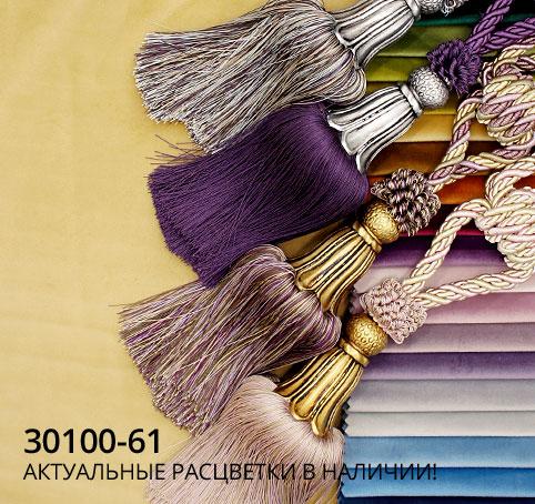 Дизайнерские кисти для штор, большой выбор расцветок